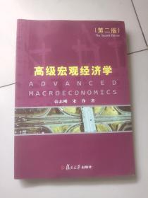 高级宏观经济学【第二版】
