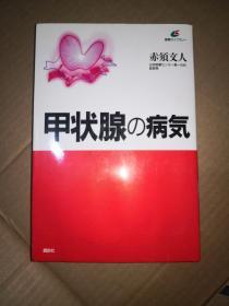 甲状腺の病气   日文