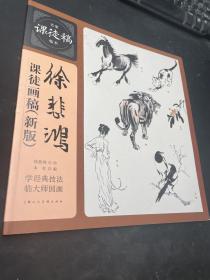 徐悲鸿课图画稿(新版)/名家课徒稿临本系列