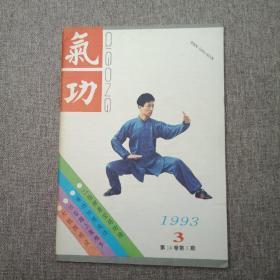 气功 1993.3