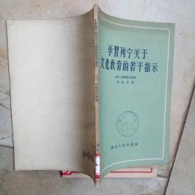 学习列宁关于文化教育的若干指示