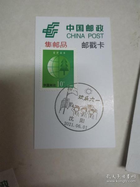 中国邮政邮戳卡三张合售如图