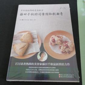 日本烘焙师的专业配方:藤田千秋的司康饼和软曲奇