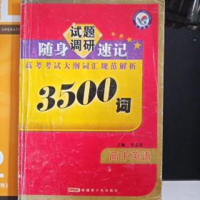 天星教育·2015年试题调研.高考考试大纲词汇规范解析·3500词(32开)