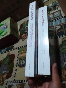 艺林藻鉴-中国古代书画+仰之弥高-中国古代书画夜场(全新塑封未拆)