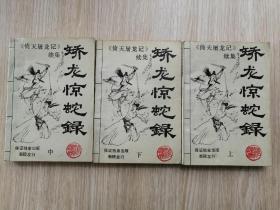 武侠类:矫龙惊蛇录 《倚天屠龙记续集》(上中下)3册全..