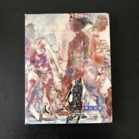 华辰拍卖2007年秋季拍卖会 中国油画及雕塑
