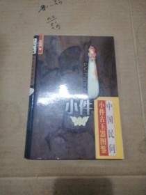 中国民间小件古玉器图鉴