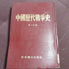 《中国历代战争史》第十七册清代(下)