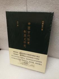 中国古代陵寝制度史研究(杨宽著作集)