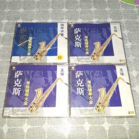 萨克斯考级辅导大全五级VCD,3碟+1cd全套合售,谢进歧、高启明主讲