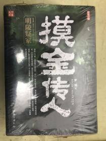 摸金传人  1-4(未开封)