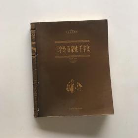 中华经典藏书:三字经 百家姓 千字文【一版一印】