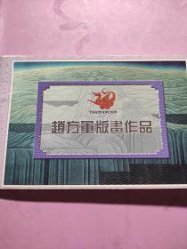 赵方军版画作品【16张画片】