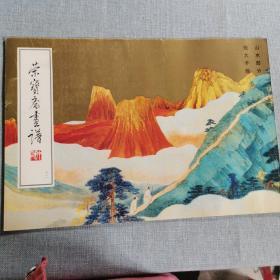 榮寶齋畫譜(十二)   山水部分    正版實物圖拍攝