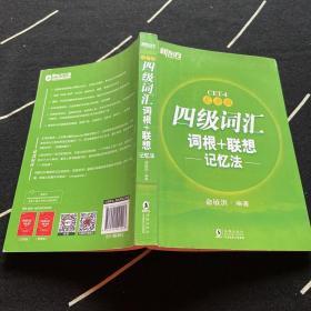 新东方 四级词汇词根+联想记忆法:乱序版
