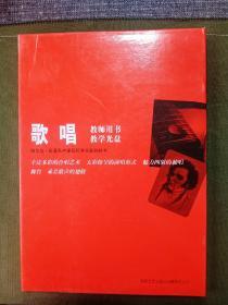 (湘艺版) 普通高中课程标准实验教科书音乐《歌唱》 教师用书 【原盒封装,随书带3张光盘】