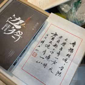边将(插图本)(韩石山签名本)