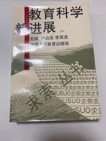 教育科学新进展 【4层】