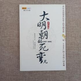 大明朝的死弯儿:1627~1644