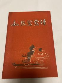 1956光明越剧团演出於國聯大剧院(乱㸃鸳鸯谱)