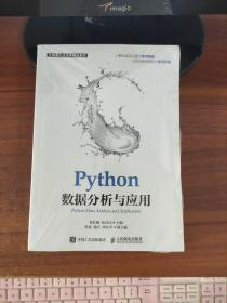 Python数据分析与应用(未拆封)