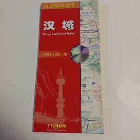 汉城旅游地图   中韩文版