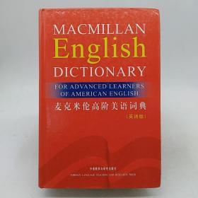 麦克米伦高阶美语词典