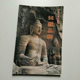 中国石窟三圣之一——北魏云岗
