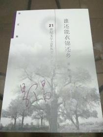 谁还能衣锦还乡(21世纪文学之星丛书2013年卷)签名本