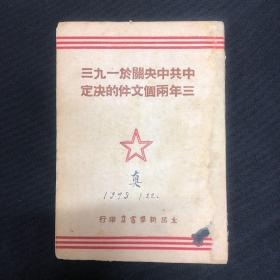 1949年太岳新华书店【中共中央关于一九三三年两个文件的决定】刊登:毛主席——在晋绥干部会议上的讲话,毛泽东、任弼时