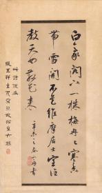 书法,梁同书书 六桥转赠梅兰芳行书轴。纸本大小42.5*80.38厘米。宣纸艺术微喷复制。