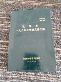 太原市1989年物价文件汇编