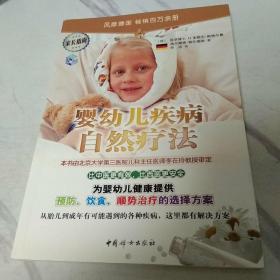 婴幼儿疾病自然疗法