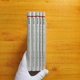 护生画集  第一、二、三、四、六集    共5本合售【内页干净】