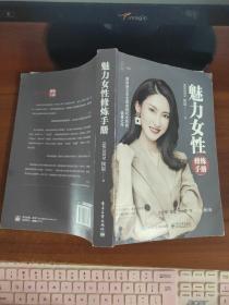 魅力女性修炼手册 侯辰  著 电子工业出版社