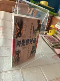与先哲对话:世纪转换中的中国与传统文化