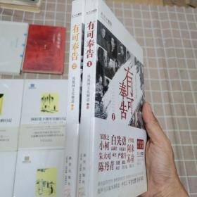 有可奉告. 1. 2(全两册)我们年代的心灵史 全新塑封正版图书
