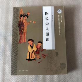 图说宋人服饰:南宋及南宋都城临安研究系列丛书
