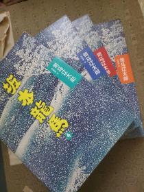坂本龙马 4本一套全(一版一印) 2015年版