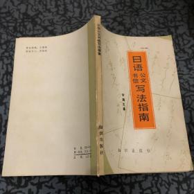 日语书信公文写法指南