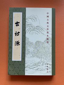 古诗源(全式标点新排本·中国古典文学基本丛书)
