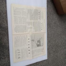 文革报纸体育战线第12期共八版