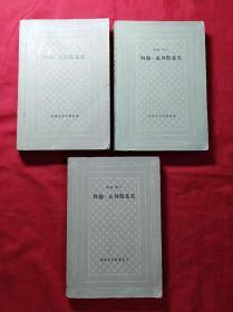 约翰、克利斯朵夫(网格本,存2、3、4册)