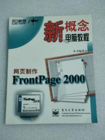 新概念电脑教程——网页制作FrontPage 2000