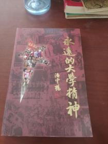 永远的大学精神:浙大西迁办学纪实