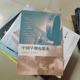 中国早期电影史