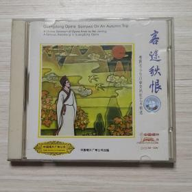 CD:客途秋恨-粤剧名小生白驹荣唱腔艺术精选-中国唱片广州公司