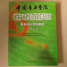 中国音乐学院社会艺术水平考级全国通用教材:基本乐科考级教程(5\6级)