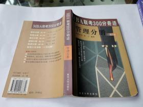 MBA联考300分奇迹.管理分册(正版现货,包挂刷)
